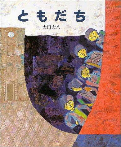 新装版 ともだち (講談社の創作絵本Best Selection) [単行本] / 太田 大八 (著); 講談社 (刊)