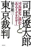司馬遼太郎と東京裁判―司馬歴史に潜む「あるイデオロギー」
