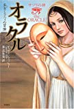 サソリの神〈1〉オラクル―巫女ミラニィの冒険 (サソリの神 (1))