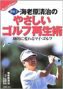賞金王海老原清治のやさしいゴルフ再生術―劇的に変わるマイ・ゴルフ (試したくなるゴルフ)                       単行本                                                                                                                                                                            – 2003/11