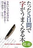 きれいな字が書ける「魔法の下敷き」付き たった5日間で字がうまくなる本
