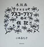 木版画 宮沢賢治 グスコーブドリの伝記