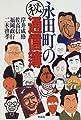 永田町の通信簿