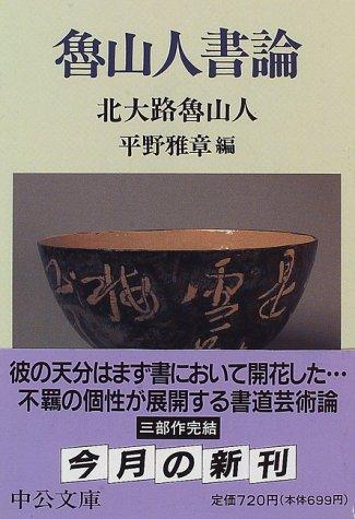 魯山人書論 (中公文庫)