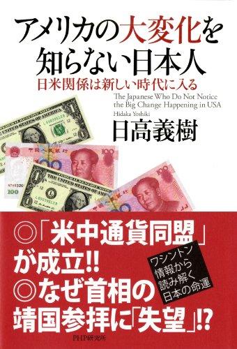 アメリカの大変化を知らない日本人 日米関係は新しい時代に入る -