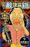 元祖!浦安鉄筋家族 (9)    少年チャンピオン・コミックス