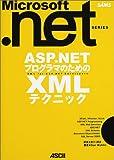 ASP.NETプログラマのためのXMLテクニック (Microsoft.NETシリーズ)