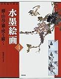 日本画の原点 水墨絵画〈4〉藤・山岳・猫・虎を描く