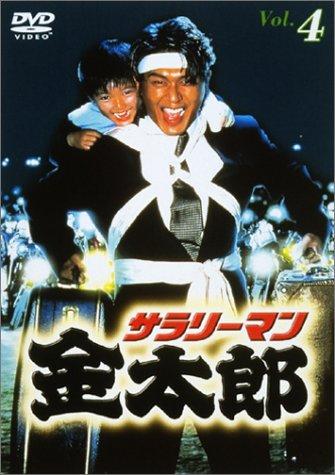サラリーマン金太郎パートI(4) [DVD]