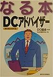 なる本DCアドバイザー (なる本シリーズ)