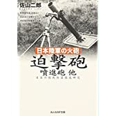 日本陸軍の火砲 迫撃砲 噴進砲他―日本の陸戦兵器徹底研究 (光人社NF文庫)