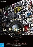 NHKスペシャル 新・映像の世紀 第2集 グレートファミリー 新...[Blu-ray/ブルーレイ]