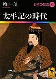 太平記の時代  日本の歴史11 (講談社学術文庫)