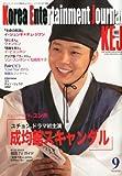 KEJ (コリア エンタテインメント ジャーナル) 2010年 09月号 [雑誌]