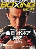 BOXING BEAT (ボクシング・ビート) 2012年 09月号 [雑誌]