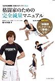 格闘家のための完全減量マニュアル (「GONG格闘技」実践DVDブックス)(DVD付)