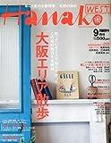 Hanako WEST (ハナコウエスト) 2009年 09月号 [雑誌]