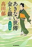 あきない世傳金と銀 2(早瀬篇) (ハルキ文庫 た 19-16 時代小説文庫) ランキングお取り寄せ
