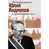 img - for Yuri Andropov aristocrats spirit Yuriy Andropov i aristokraty dukha book / textbook / text book