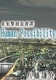 未来撃剣浪漫譚 Human Possibility