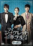 マイ・シークレットホテル DVD-BOX2 -