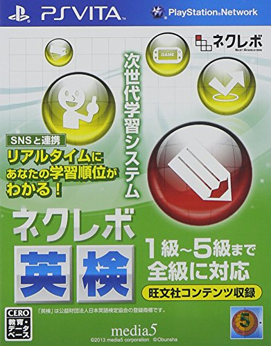 【ゲーム 買取】ネクレボ英検