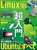 Linux100% Vol.17 (100%ムックシリーズ)