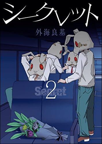 Secret 2)  ガンガンコミックス)