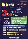 月刊 Hi Lawyer (ハイローヤー) 2012年 10月号 [雑誌]