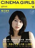 シネマガールズ Vol. 6 (双葉社スーパームック)