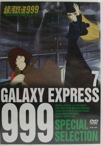 銀河鉄道999 スペシャルセレクション 7