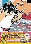 DVD付き いとしのムーコ(9)限定版 おはなつやつやステッカー入り! (講談社キャラクターズA)