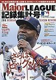 MLB記録集計号 2016 2016年 11 月号 [雑誌]: ベースボールマガジン 別冊