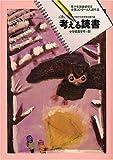 考える読書 第53回 小学校高学年の部―青少年読書感想文全国コンクール入選作品 (53)