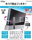 Wii用 ホコリ防止フィルター 黒
