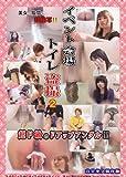 イベント会場トイレ盗撮(2)[超ド級のドアップアングル!!]/EYEBOX/五右衛門 [DVD]