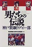 男たちの伝説―神戸製鋼ラグビー部