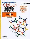 くわしい算数 (小学4年) (シグマベスト)