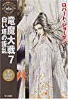 竜魔大戦〈7〉白い塔の叛乱—「時の車輪」シリーズ第4部 (ハヤカワ文庫FT)