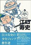 江口寿史 JUMP WORKS 3 すすめ!! パイレーツ 2