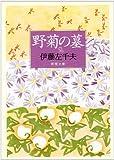 野菊の墓 (新潮文庫)