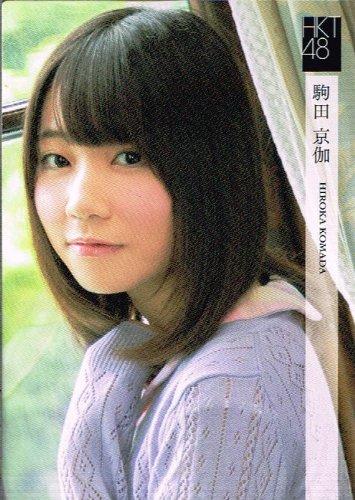 駒田 京伽 ノーマルカード HKT48 HKT48 トレーディングコレクション hkt48-r118