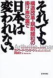 それでも日本は変われない—構造改革・規制緩和の掛け声の裏で