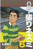ハロー張りネズミ(6) (ヤンマガKCスペシャル)