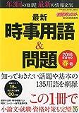 最新時事用語&問題 2015年 03 月号 [雑誌]: 新聞ダイジェスト 別冊