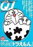 クイックジャパン (Vol.64)