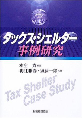 タックス・シェルター事例研究
