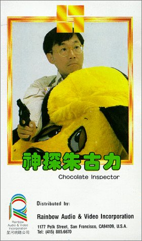 Chocolate Inspector [VHS]