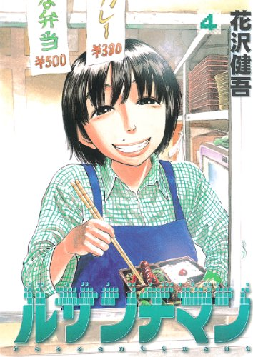 ルサンチマン(4) (ビッグコミックス)