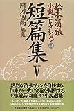 松本清張小説セレクション 第36巻 短篇集5